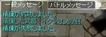 シッパイシッパイ(・_・ゞ-☆