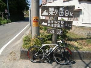 粟ヶ岳入口