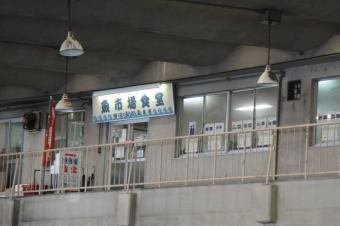 @魚市場食堂