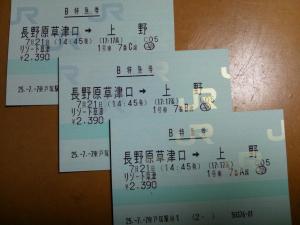 特急・指定席券