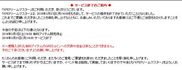 KPE_201401302201211c2.jpg