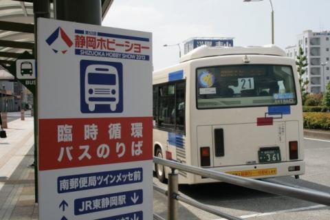 静岡トレインフェスタ06
