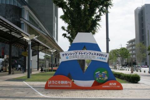 静岡トレインフェスタ07