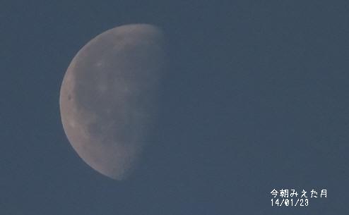 23日あさの月1