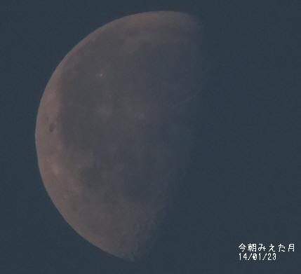 23日あさの月2