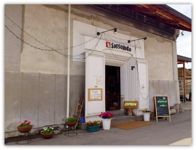 黒石市 イタリアン パスタランチ サッソネロ SASSO NERO ホタテとアスパラの本ワサビオイル和え 生ソーセージとキノコのトマトクリームソース