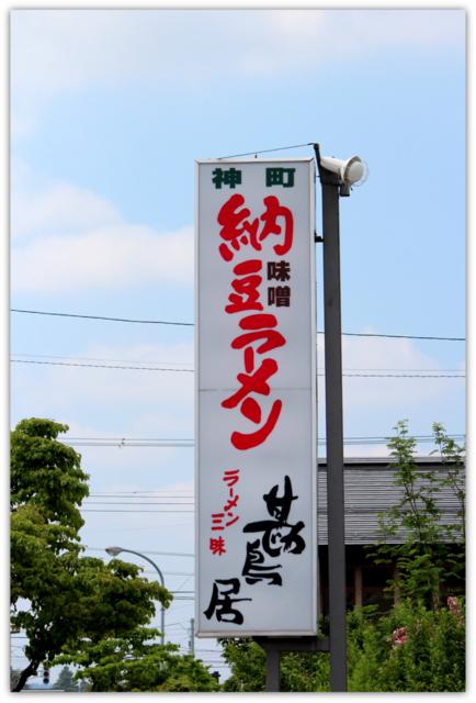 山形県 東根市 神町 納豆味噌ラーメン 勘鳥居 カントリー
