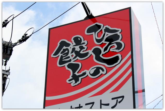 山形県 東根市 神町 木村ストア ひろしの餃子
