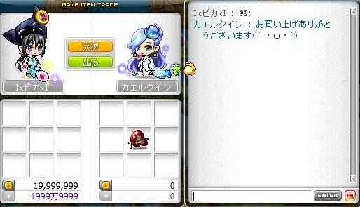 Maple131008_154824.jpg