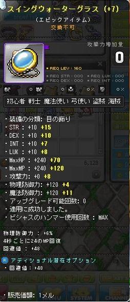 Maple140123_093754.jpg