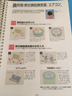 20141103003_お手入れ読本の換気扇清掃方法