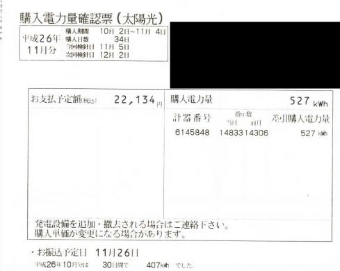 20141110003_2014年10月の売電