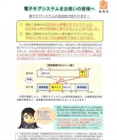 20141124002_電波法令改正