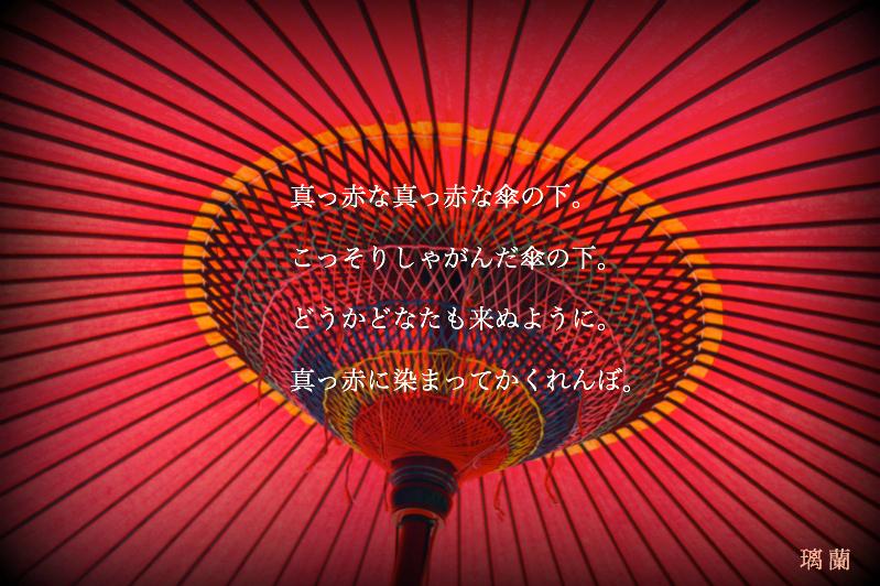 IMG_1062111璃 蘭