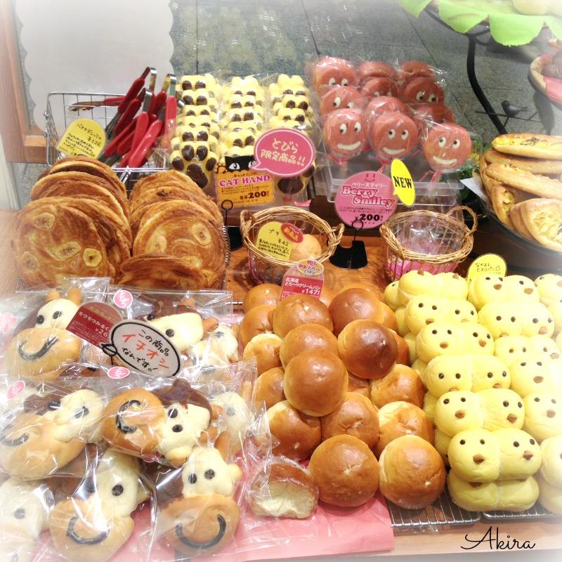 可愛いパン