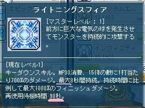 Maple130426_122643.jpg