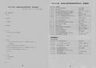 H25総会資料p1p2