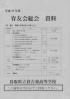 H25総会資料表紙