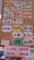 ばとう(6)