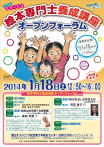 20140207絵本専門誌OF_convert_20140208011542