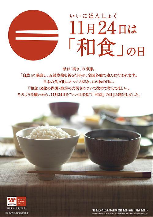 和食の日ポスター