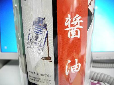 R2-D2 3