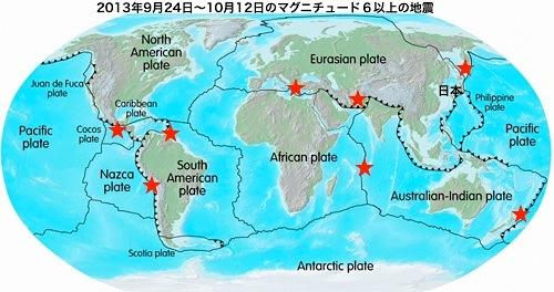 2013年9月24日~10月12日のM6以上の地震
