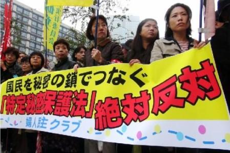 秘密保護法抗議103