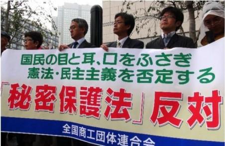 秘密保護法抗議102