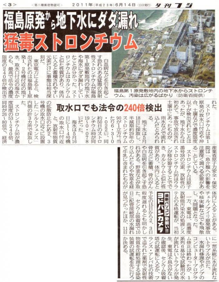 福島原発から地下水にダダ漏れ 猛毒ストロンチウム