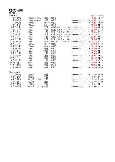 130608TT_ページ_1