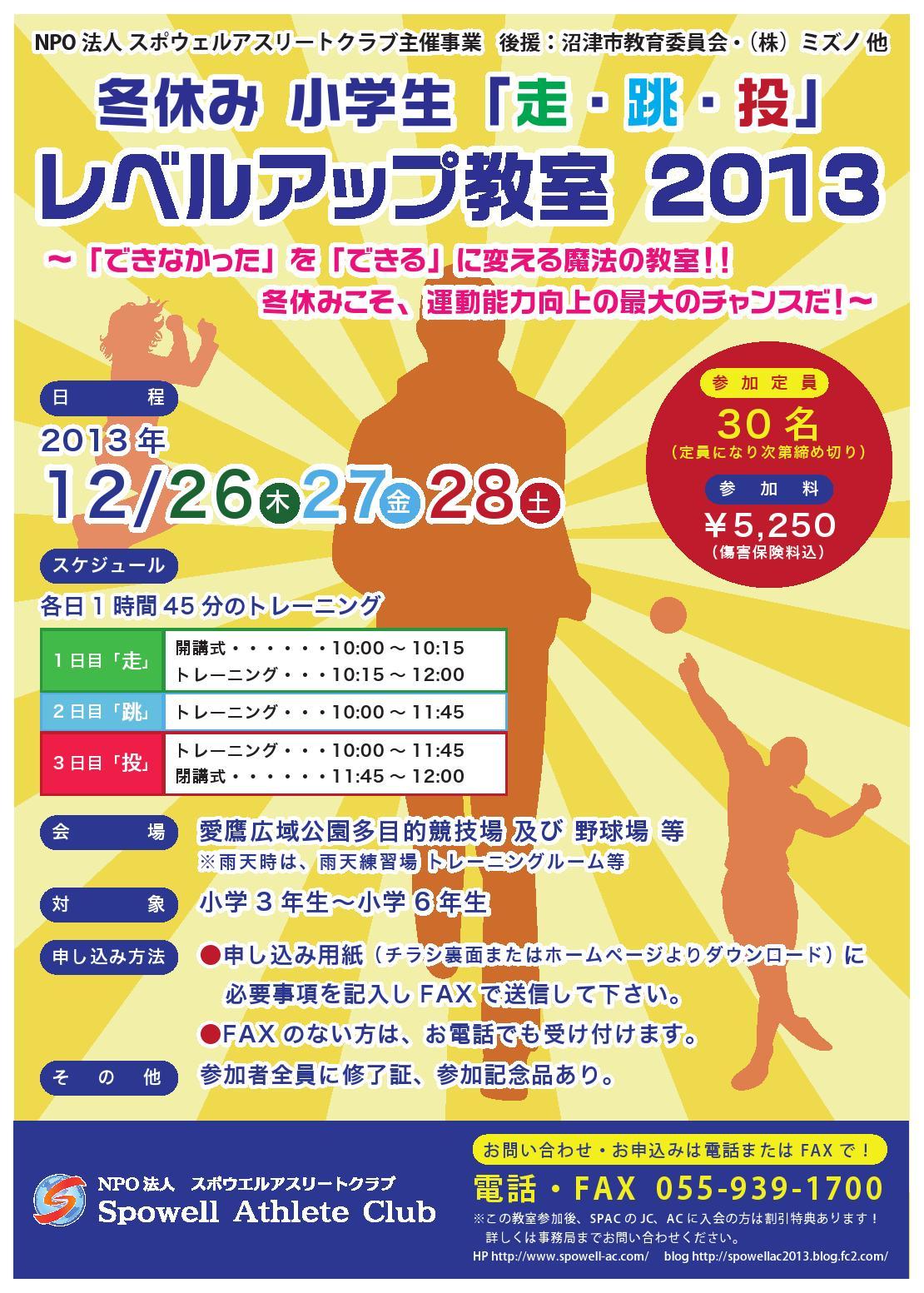 2013 冬 イベント
