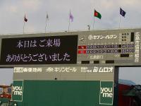 13.5.26 観戦お疲れ様!