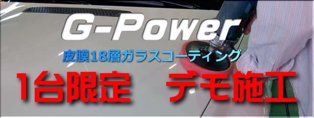 gpower.jpg