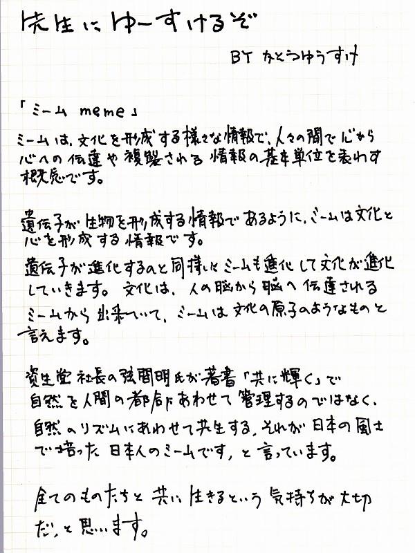 ゆうすけ2011011