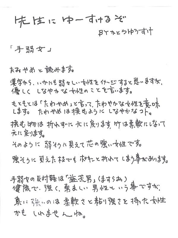 2011ゆう012