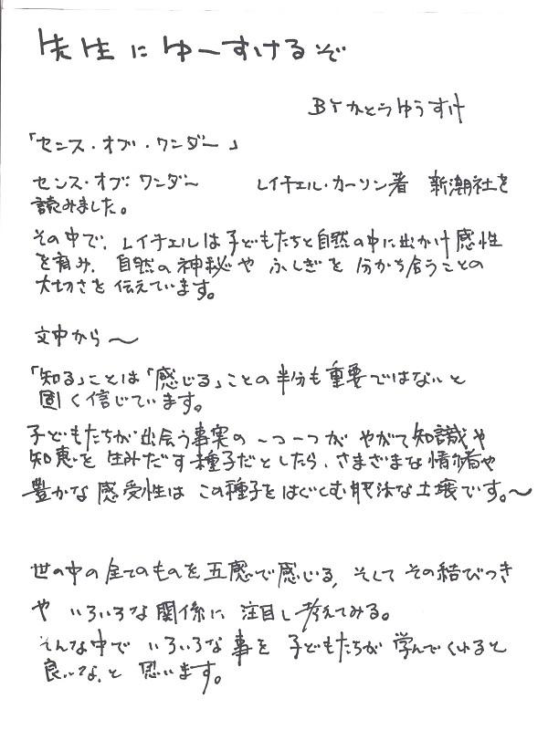 20121月ゆうすけ本文