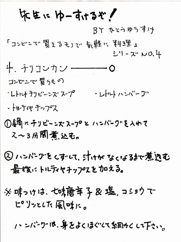 9月ゆーすけ本文