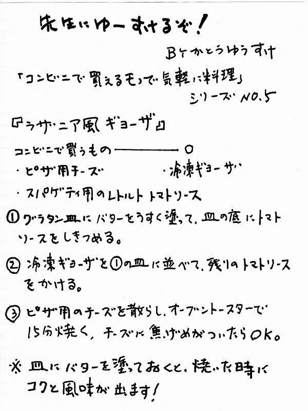 ゆーすけ10月イラスト_0001