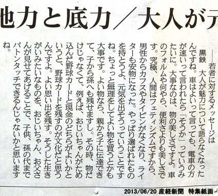 2013/06/20 産経新聞特集記事