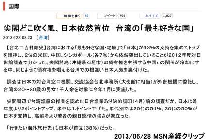 2013/06/28 MSN産経クリップ