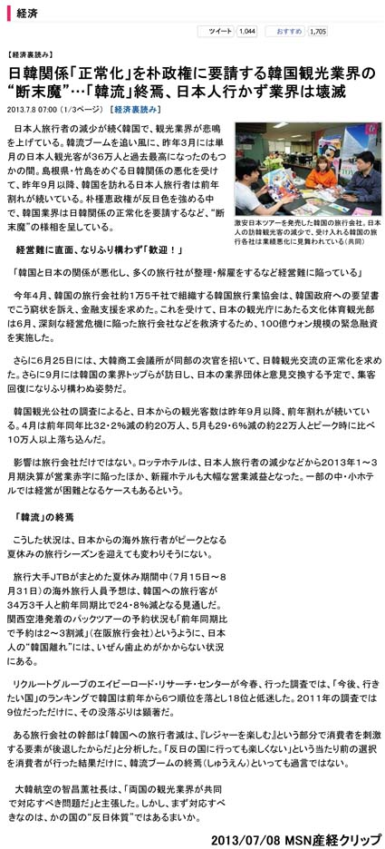 2013/07/08 MSN産経クリップ