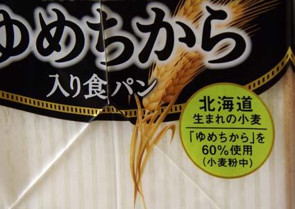 敷島製パン「ゆめちから入り食パン」02