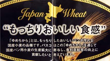 敷島製パン「ゆめちから入り食パン」03