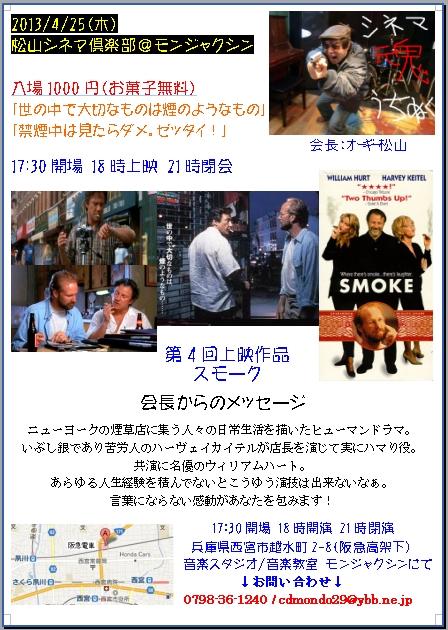 松山シネマ倶楽部4