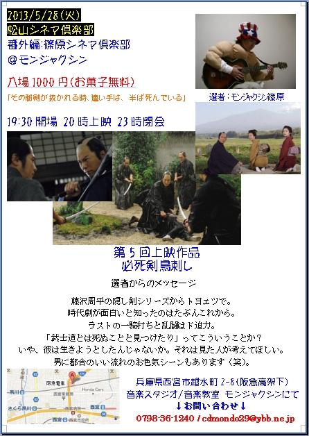 松山シネマ倶楽部5