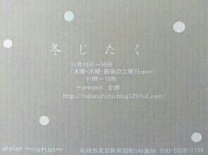 fc2blog_20131104191351564.jpg