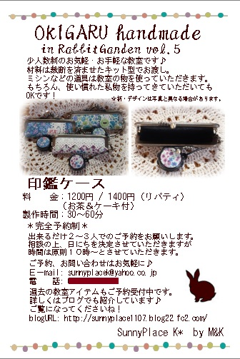 OKIGARUhandmade vol.5