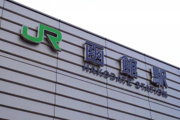 函館 (119)