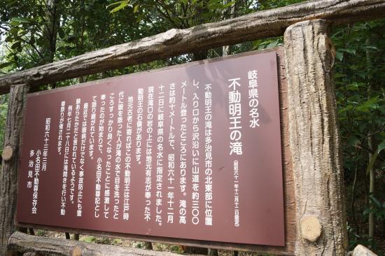 不動明王の滝2